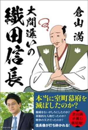 大間違いの織田信長【電子書籍】[ 倉山満 ]