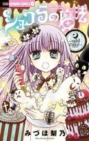 ショコラの魔法(15)~odd cake~