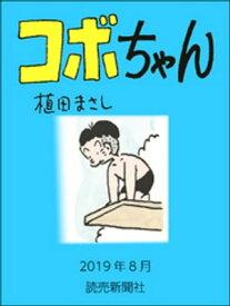 コボちゃん 2019年8月【電子書籍】[ 植田まさし ]