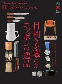 別冊Discover Japan DESIGN 目利きが選んだニッポンの逸品【電子書籍】