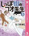 しっぽ街のコオ先生 5【電子書籍】[ たらさわみち ]