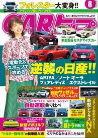 CARトップ 2021年 8月号【電子書籍】[ CARトップ編集部 ]