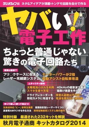 ヤバい!電子工作三才ムック vol.719【電子書籍】[ ラジオライフ編集部 ]