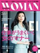 PRESIDENT WOMAN(プレジデントウーマン) 2017年5月号