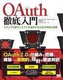 OAuth徹底入門 セキュアな認可システムを適用するための原則と実践