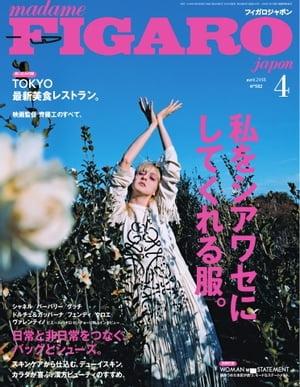 フィガロジャポン 2018年4月号【電子書籍】