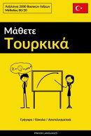 Μάθετε Τουρκικά - Γρήγορα / Εύκολα / Αποτελεσματικά