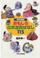 現代語訳 おもしろ日本古典ばなし115