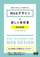 Webデザインの新しい教科書 改訂新版 基礎から覚える、深く理解できる。
