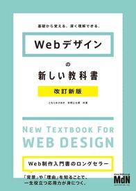 Webデザインの新しい教科書 改訂新版 基礎から覚える、深く理解できる。【電子書籍】[ こもりまさあき ]