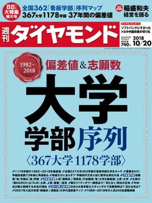 週刊ダイヤモンド 18年10月20日号【電子書籍】[ ダイヤモンド社 ]