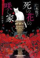 死の花の咲く家〜昭和ミステリールネサンス〜