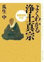 よくわかる浄土真宗 重要経典付き【電子書籍】[ 瓜生 中 ]