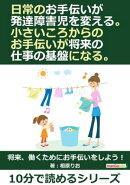 日常のお手伝いが発達障害児を変える。小さいころからのお手伝いが将来の仕事の基盤になる。