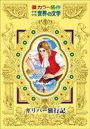 カラー名作 少年少女世界の文学 ガリバー旅行記