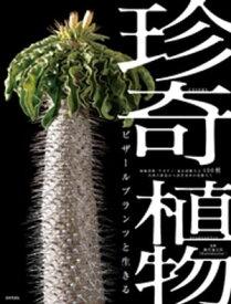 珍奇植物 ビザールプランツと生きる【電子書籍】[ 藤原連太郎 ]
