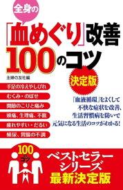 全身の「血めぐり」改善100のコツ 決定版【電子書籍】