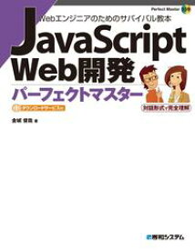 JavaScript Web開発パーフェクトマスター【電子書籍】[ 金城俊哉 ]