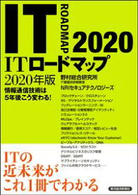 ITロードマップ 2020年版【電子書籍】[ 野村総合研究所IT基盤技術戦略室NRIセキュアテクノロジーズ ]