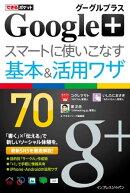 できるポケット Google+ グーグルプラス スマートに使いこなす基本&活用ワザ 70