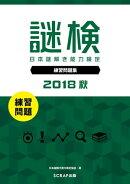 謎検 分冊版 練習問題 2018 秋