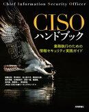 CISOハンドブックーー業務執行のための情報セキュリティ実践ガイド