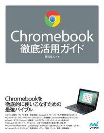 Chromebook徹底活用ガイド【電子書籍】[ 岡田 拓人 ]