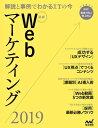 最新Webマーケティング2019【電子書籍】[ Web Designing編集部 ]