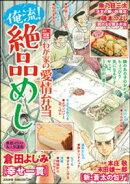 俺流!絶品めしわが家の愛情弁当 Vol.23