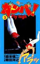 ガンバ!Fly high(3)