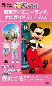子どもといく 東京ディズニーランド ナビガイド 2019-2020【電子書籍】[ 講談社 ]