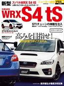 ニューカー速報プラス 第41弾 SUBARU WRX S4 tS