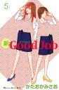 新Good Job グッジョブ5巻【電子書籍】[ かたおかみさお ]