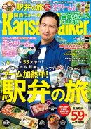 KansaiWalker関西ウォーカー 2018 No.12