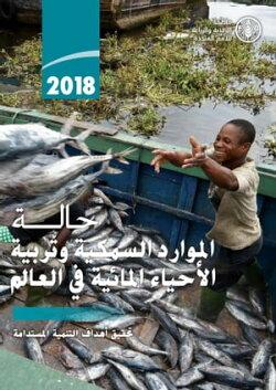 تحقيق أهداف التنمية المستدامة: حالة الموارد السمكية وتربية…