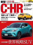 ニューカー速報プラス 第42弾 TOYOTA C-HR