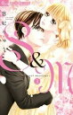 S&M〜sweet marriage〜(3)【電子書籍】[ 悠妃りゅう ]