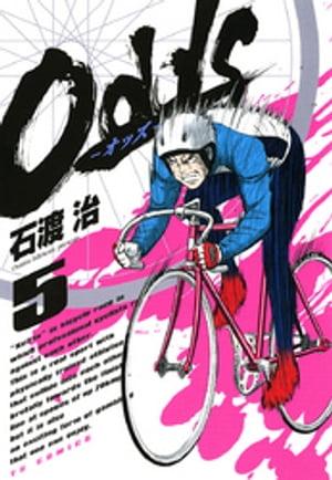 Odds(5)【電子書籍】[ 石渡治 ]