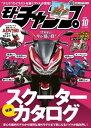 モトチャンプ 2019年 10月号【電子書籍】[ 三栄 ]