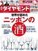 週刊ダイヤモンド 14年11月1日号
