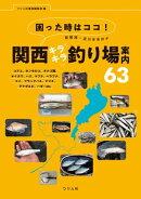 困った時はココ!琵琶湖・淀川水系ほか 関西キラキラ釣り場案内63
