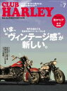 CLUB HARLEY 2021年7月号 Vol.252【電子書籍】[ CLUB HARLEY編集部 ]