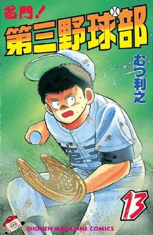 名門!第三野球部13巻【電子書籍】[ むつ利之 ]