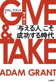 GIVE&TAKE 「与える人」こそ成功する時代【電子書籍】[ アダム・グラント ]