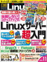 日経Linux(リナックス) 2020年11月号 [雑誌]【電子書籍】