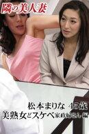 隣の美人妻 松本まりな 45歳 美熟女どスケベ家政婦さん 編