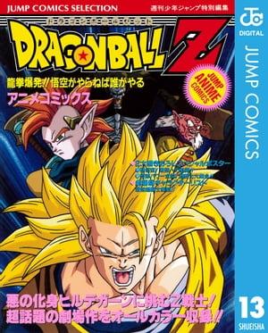 ドラゴンボールZ アニメコミックス 13 龍拳爆発!! 悟空がやらねば誰がやる【電子書籍】[ 鳥山明 ]
