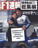 F1速報 1996 総集編