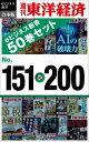 週刊東洋経済eビジネス新書 合本版 151〜200【電子書籍】