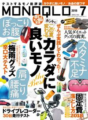 MONOQLO 2018年7月号【電子書籍】[ 晋遊舎 ]